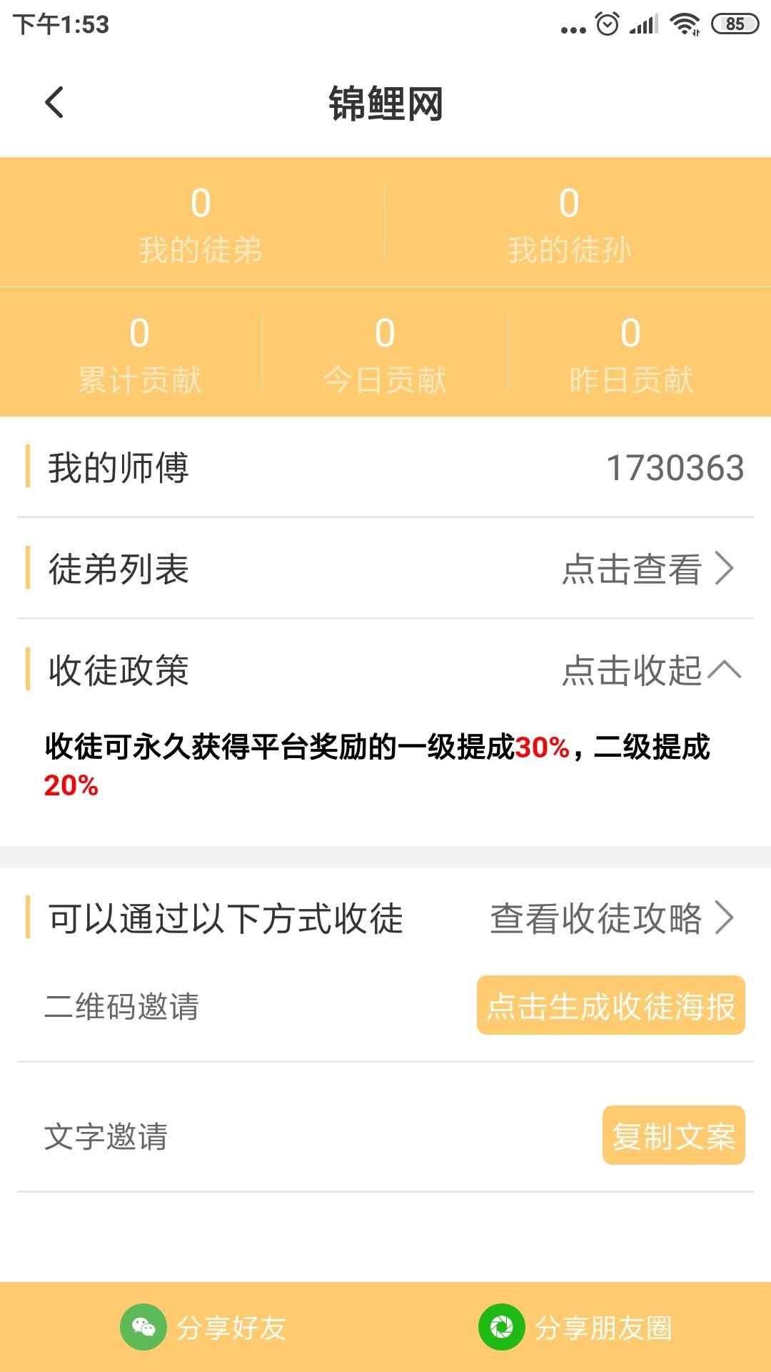 锦鲤网app