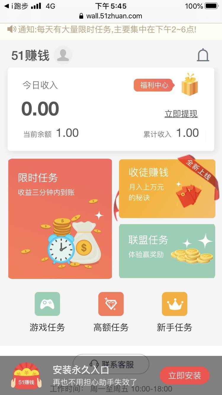51赚钱app官方版下载