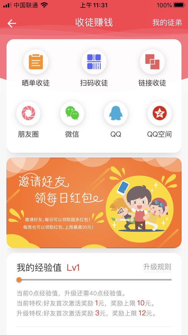 赚客喵苹果版下载
