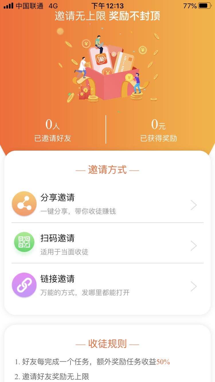 淘金赚钱app官方下载