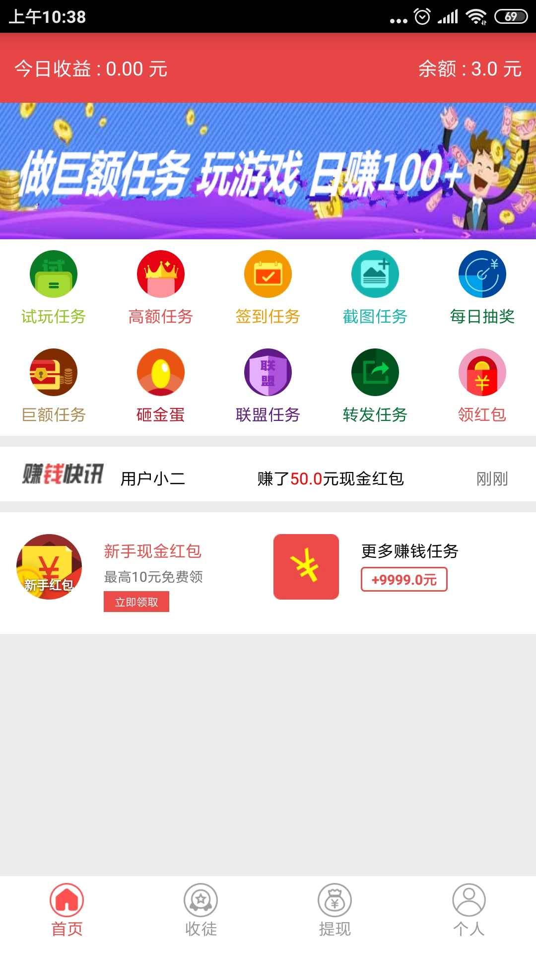 红包试客app下载