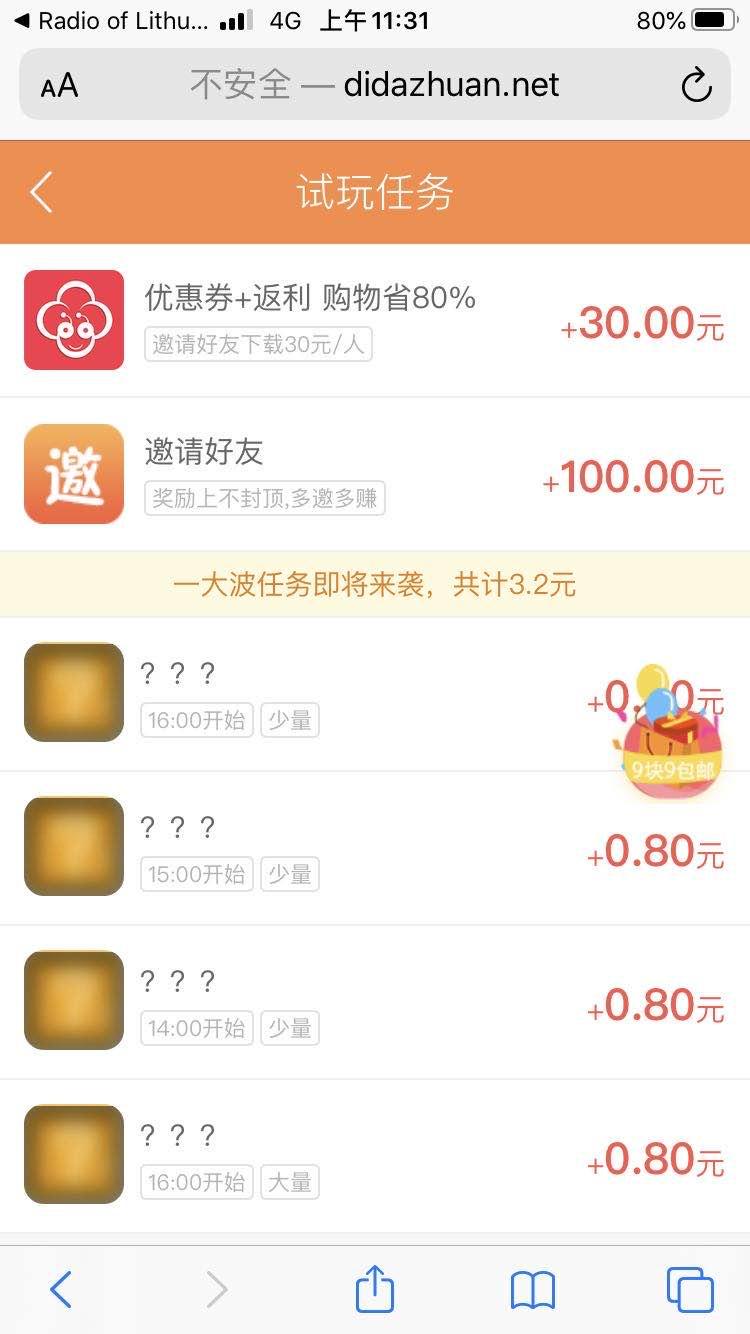 嘀嗒赚app官网下载