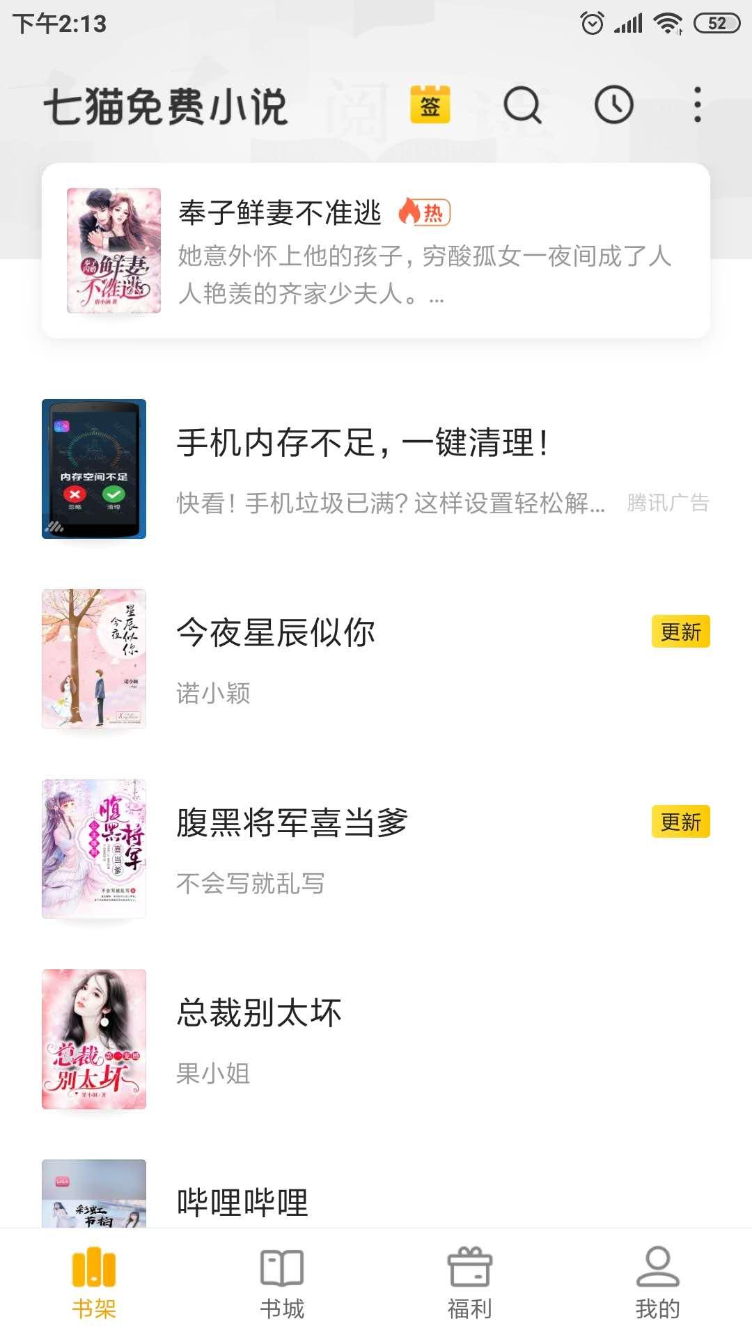 七猫免费阅读小说app下载