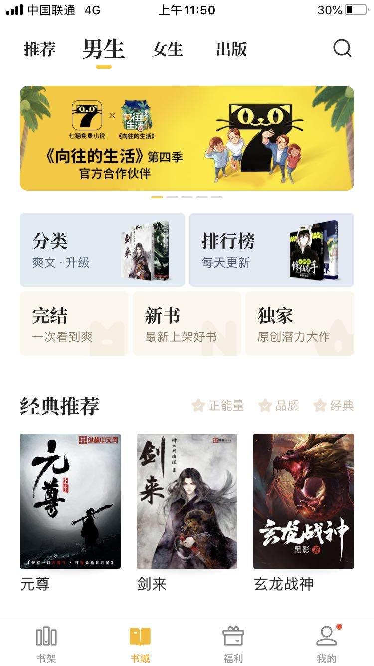 七猫小说app下载