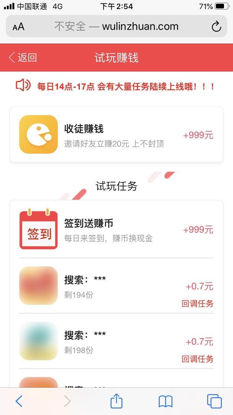 武林外赚app下载