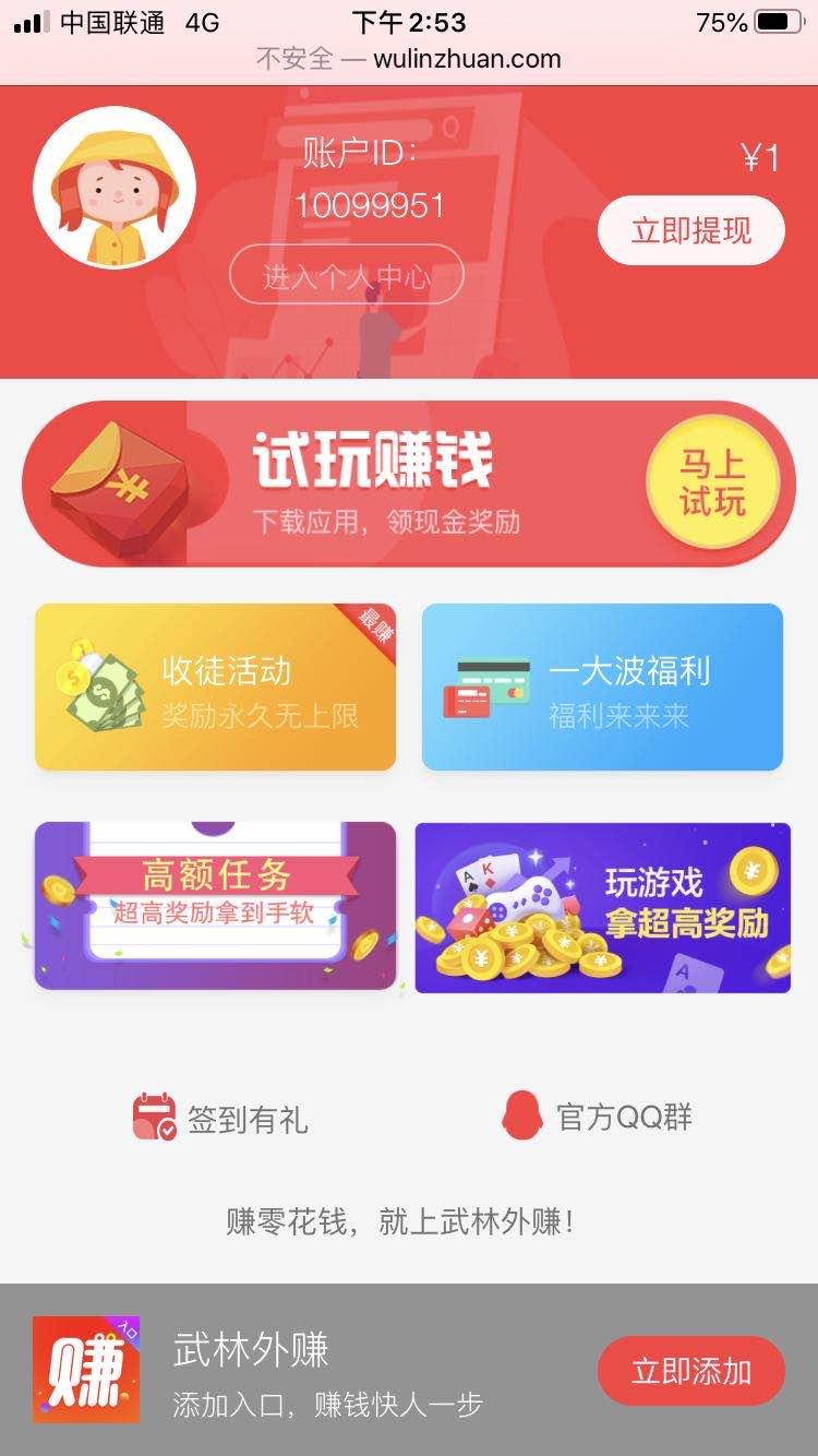 武林外赚app官网下载