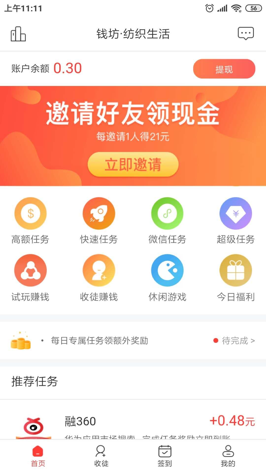 钱坊app下载
