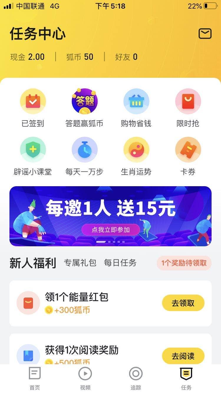 搜狐资讯app下载