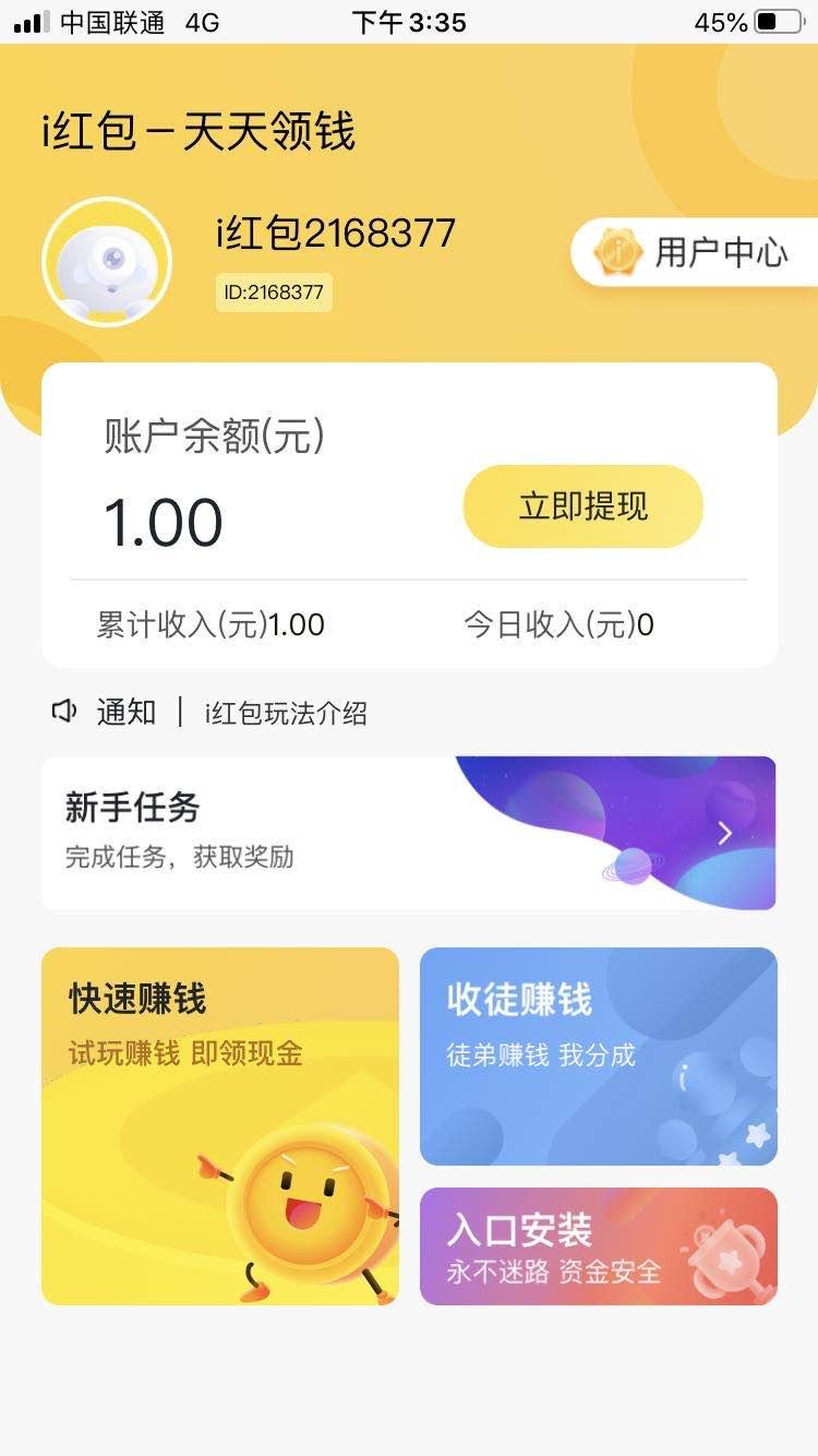 i红包app下载