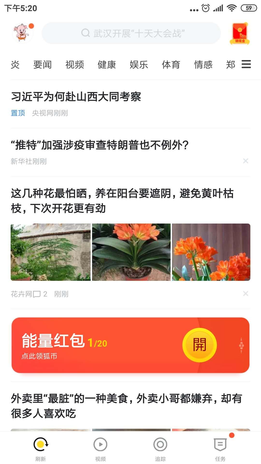 搜狐资讯app下载安装