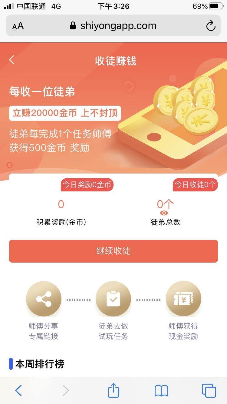 试用宝app苹果版下载