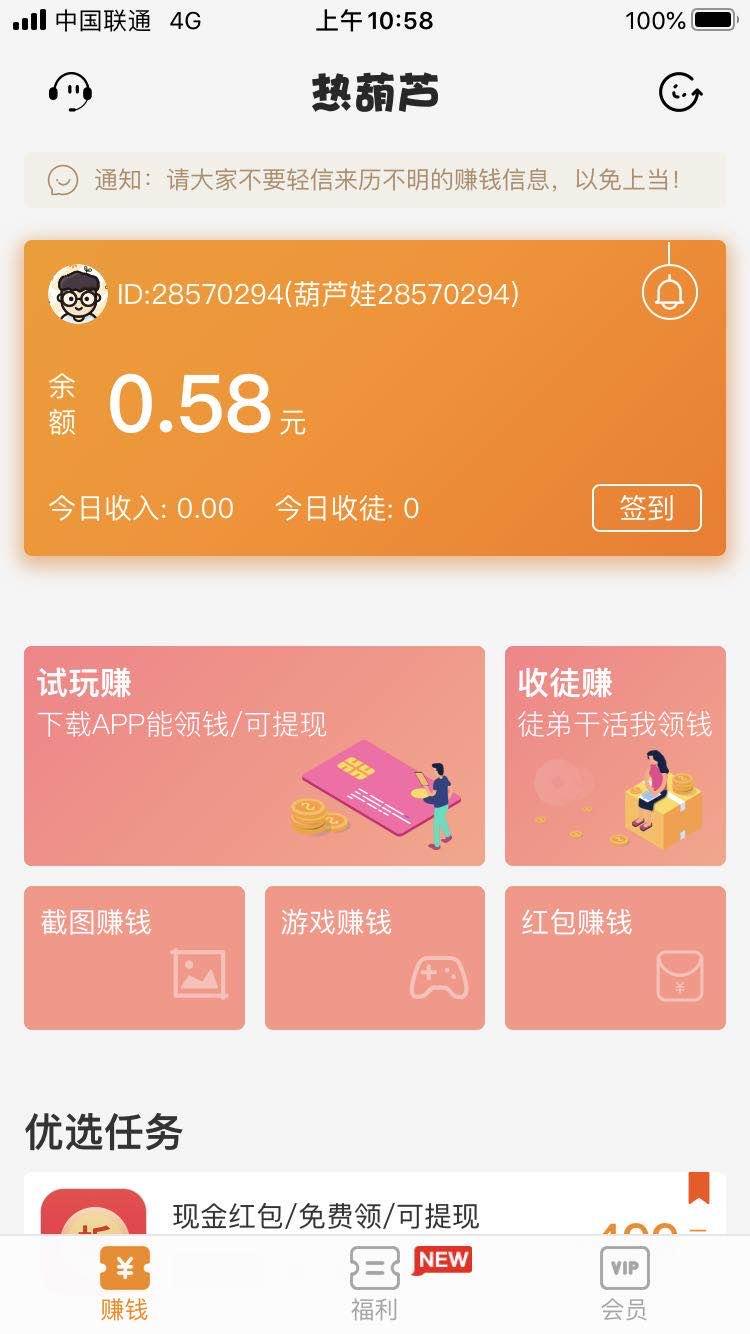 热葫芦app下载