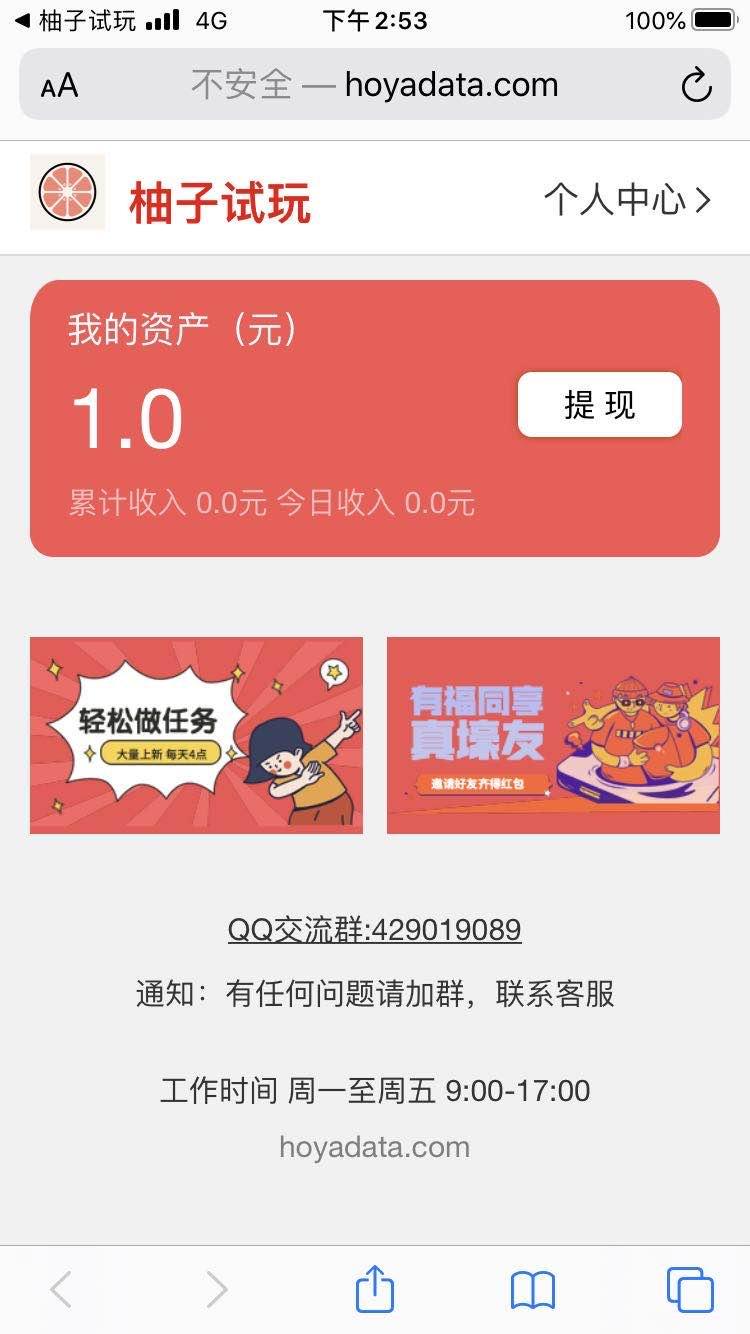 柚子试玩app下载
