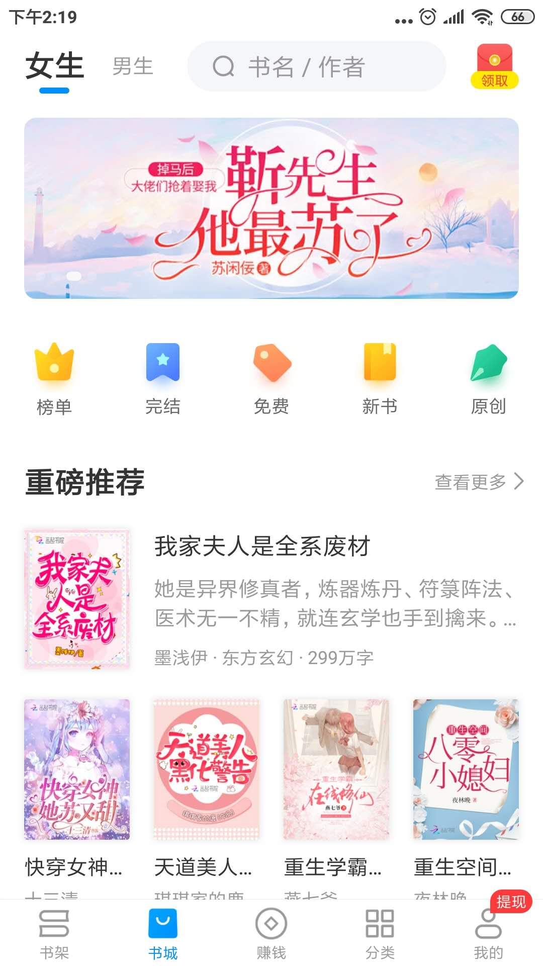 淘小说app官网下载