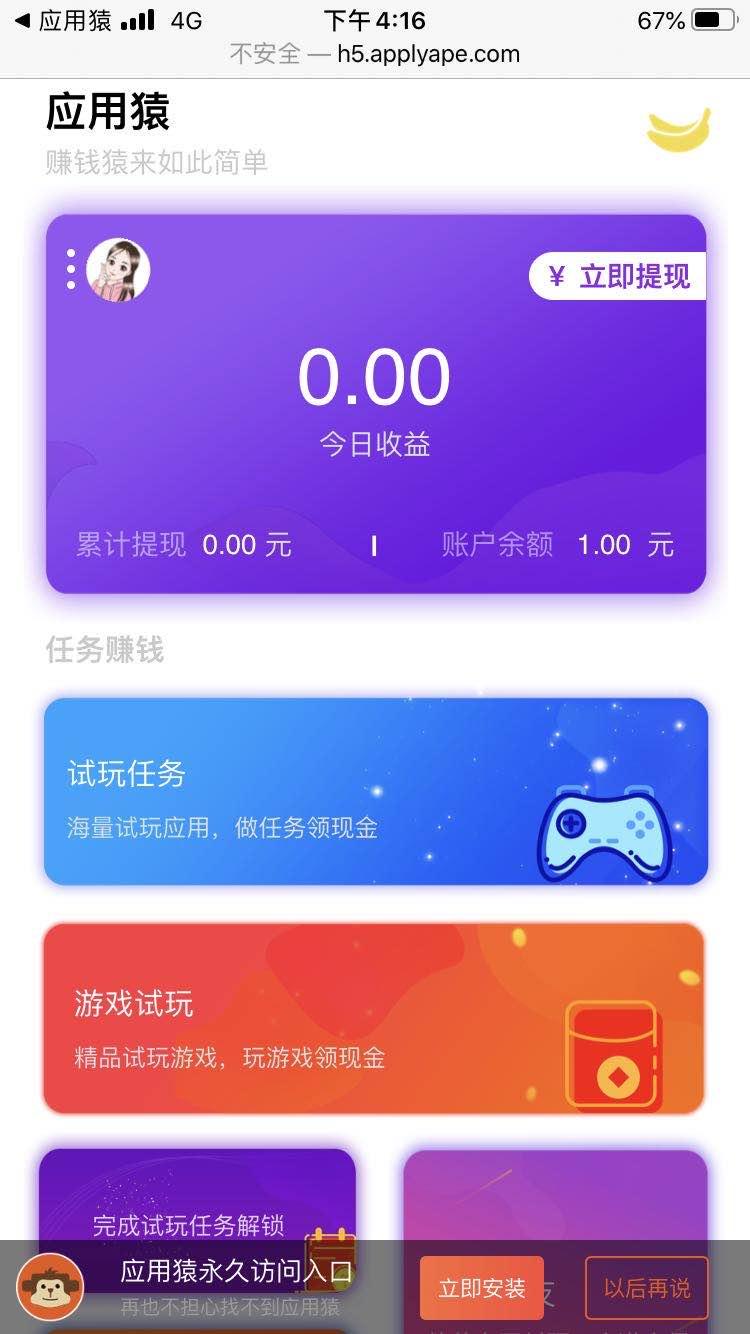 应用猿app官方下载