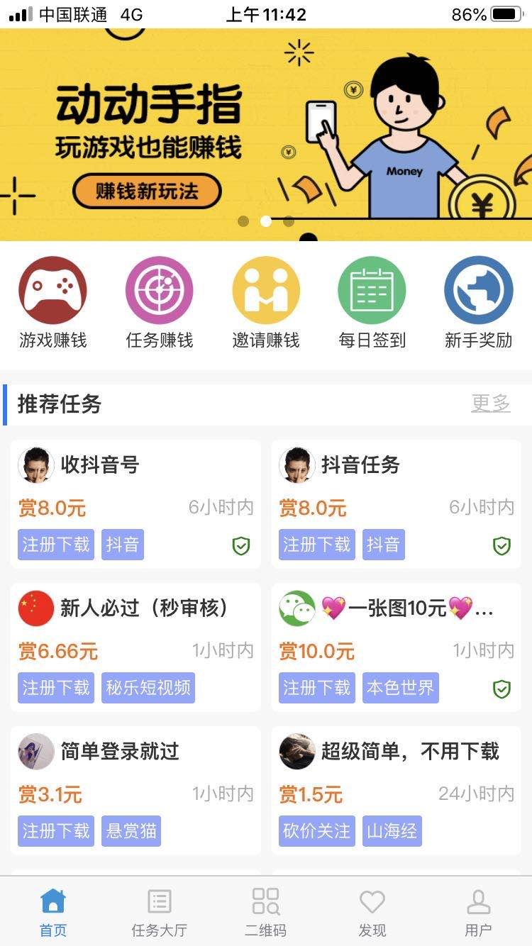 哆啦赚app官方下载