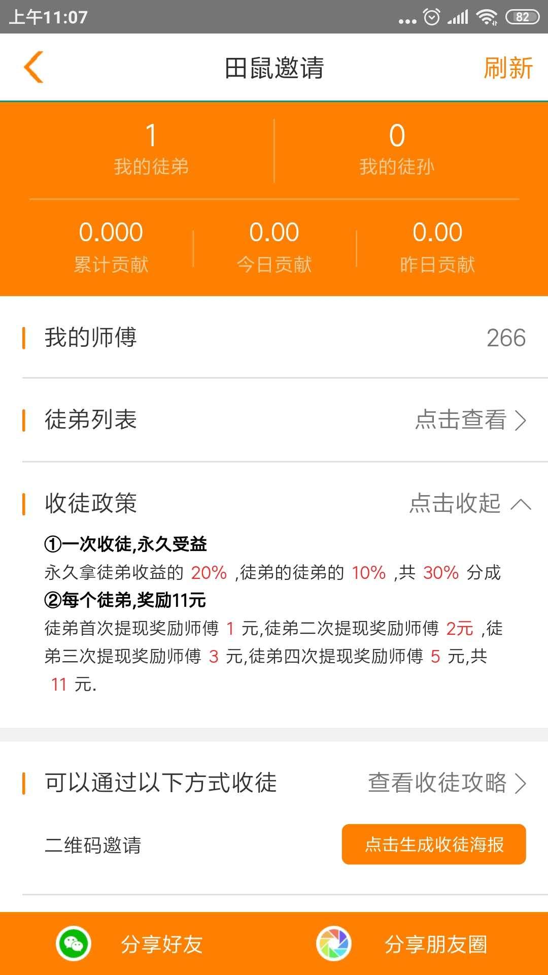 田鼠网app官网下载