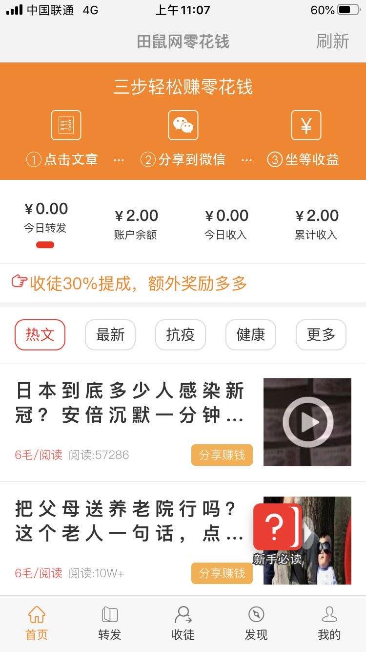 田鼠网app下载