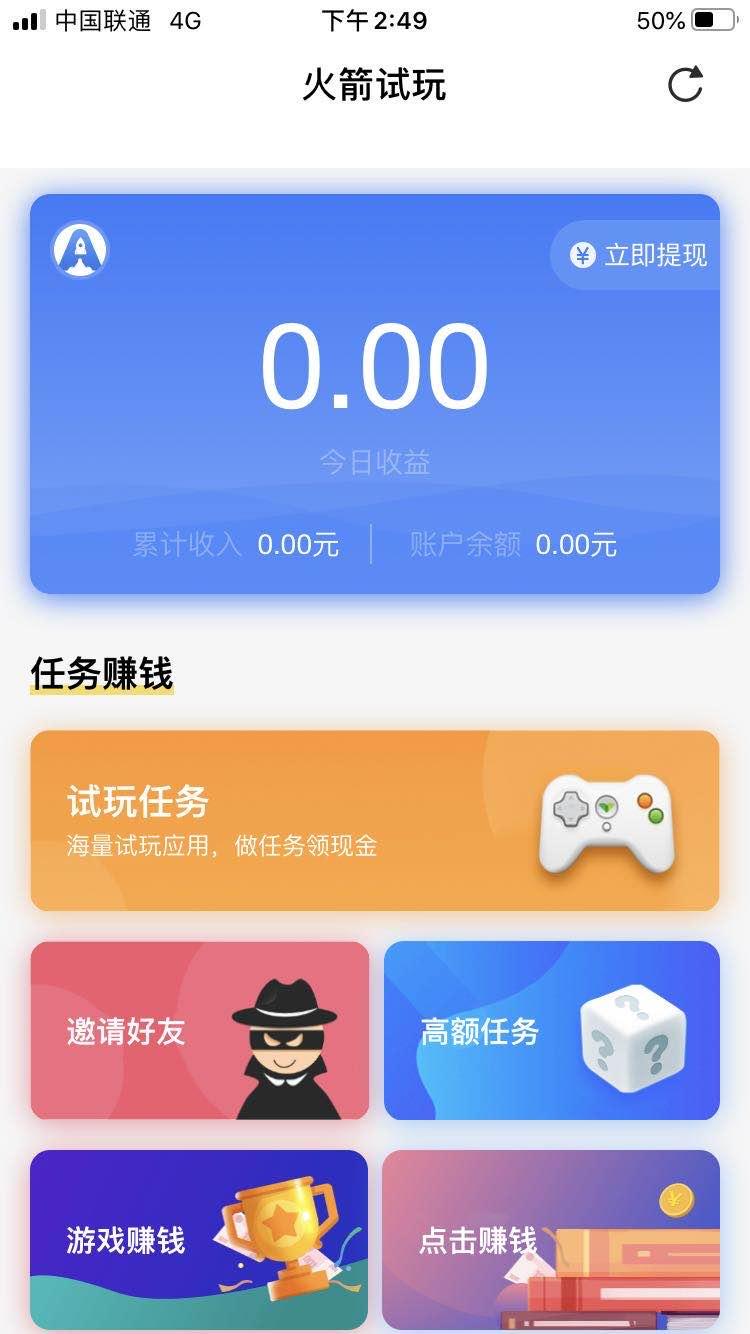 火箭试玩app官网下载