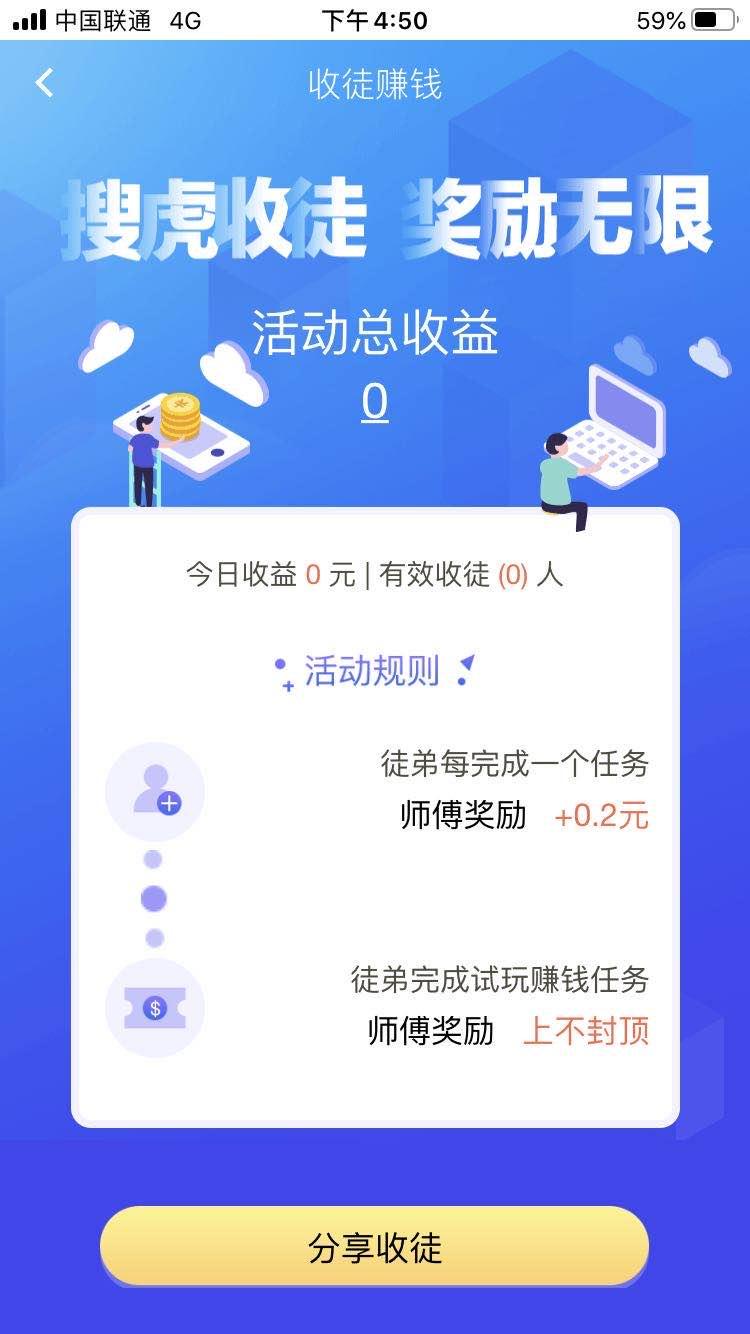搜虎试玩app下载