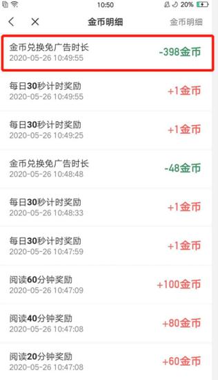 米读极速版金币不增加