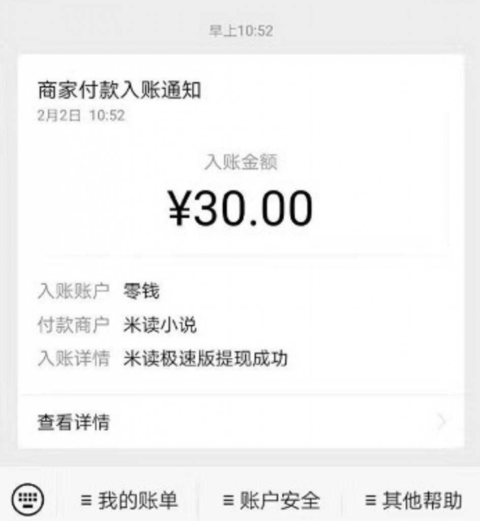 米读极速版一天能赚多少钱