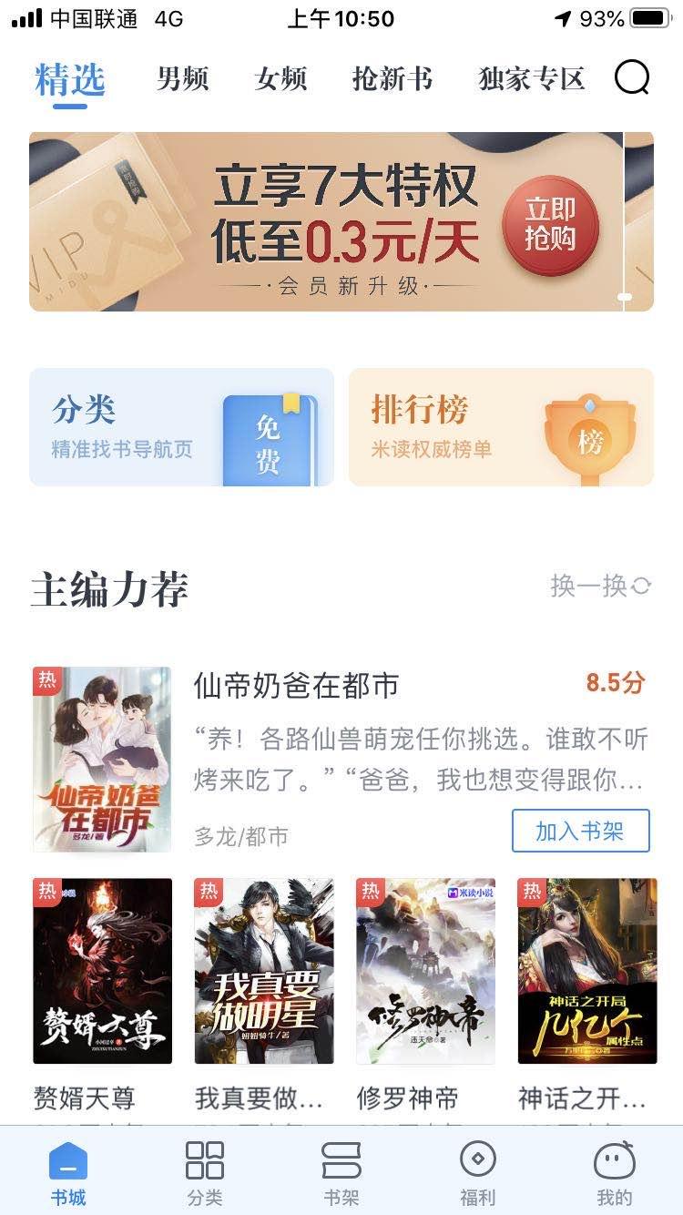 米读极速版app下载
