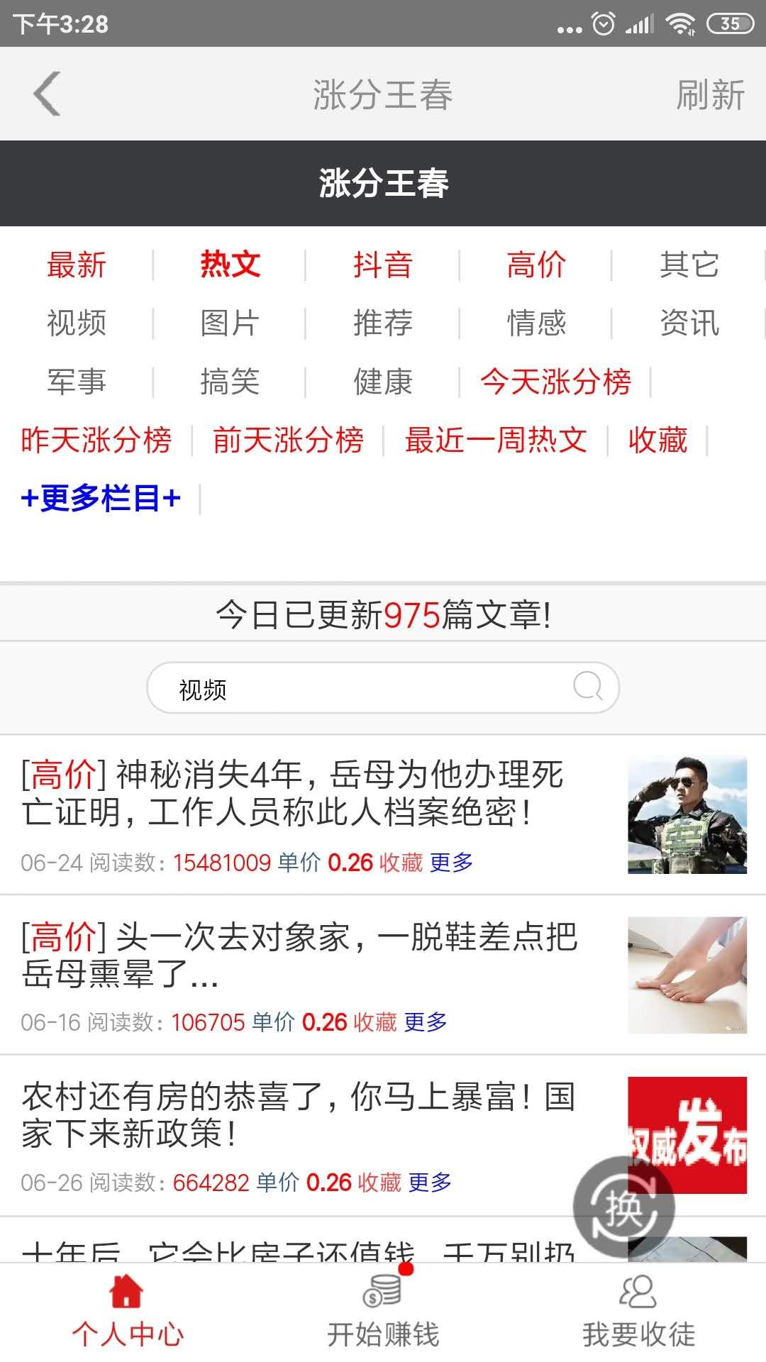 涨分王春app下载