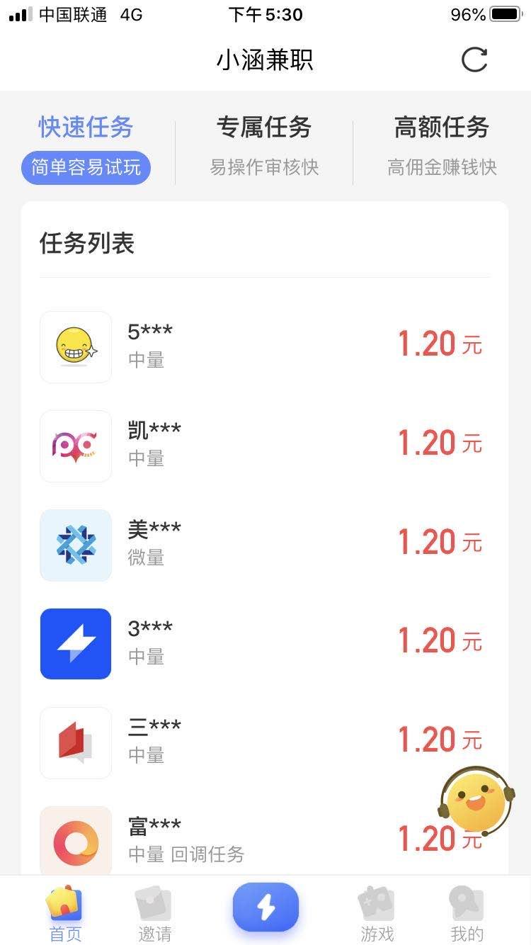 小涵兼职app下载
