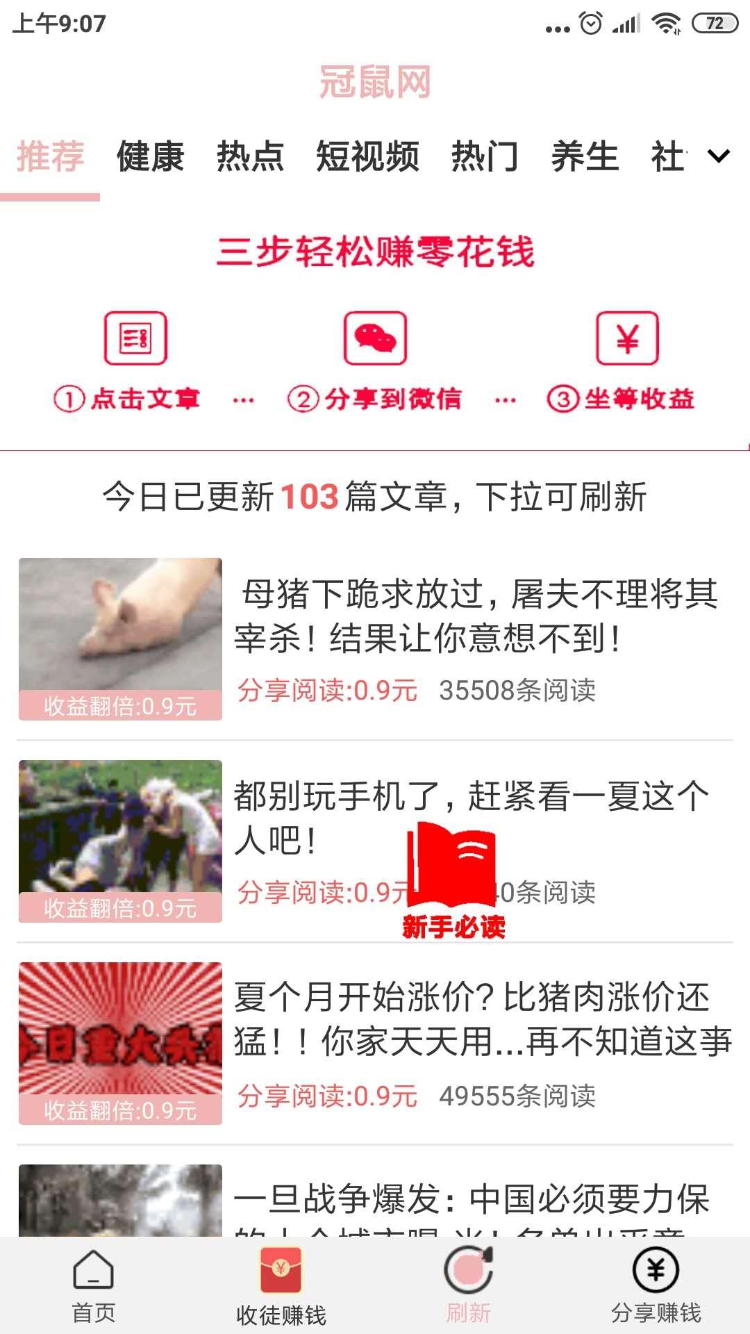 冠鼠网app下载