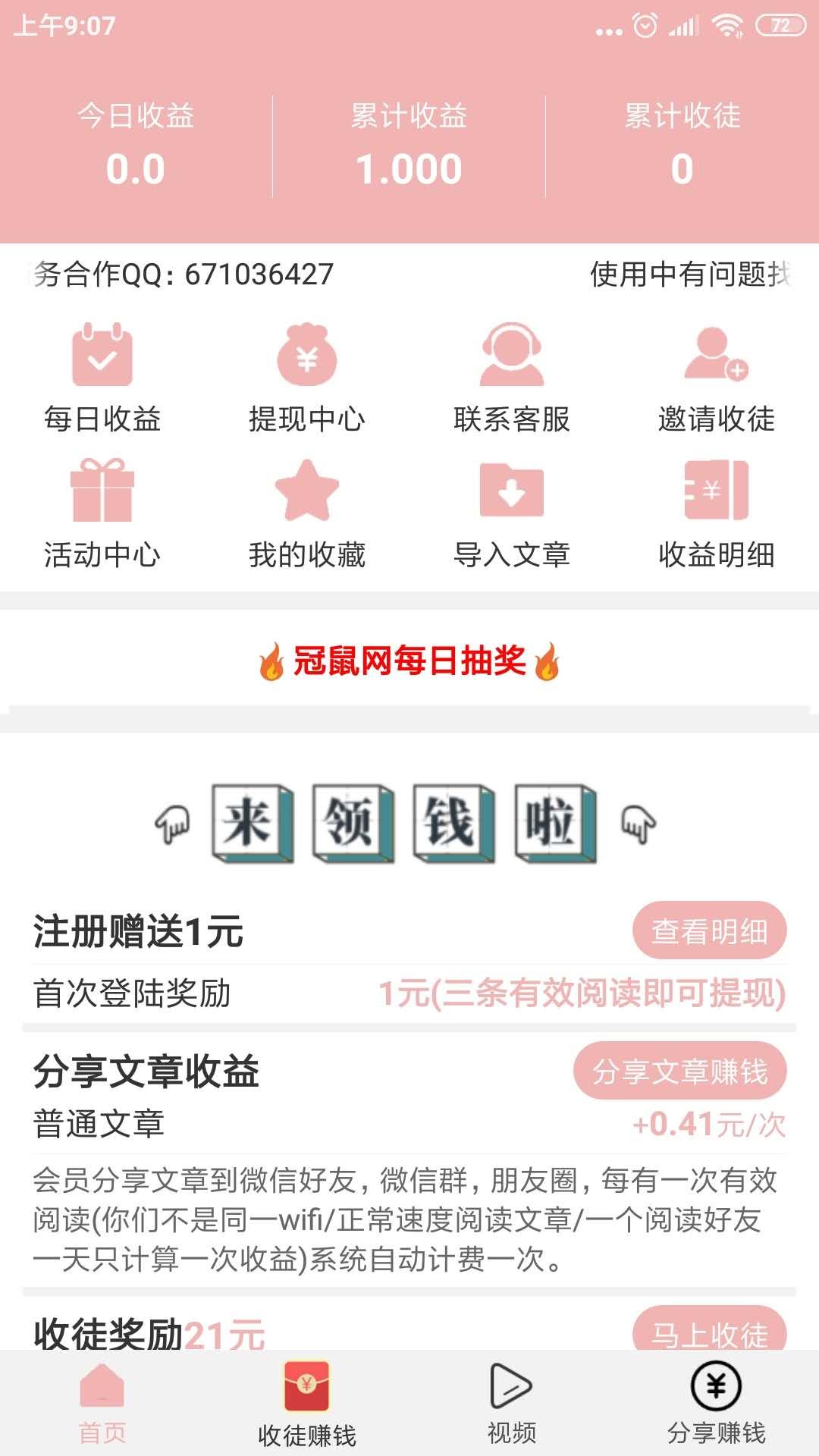 冠鼠网app下载安装