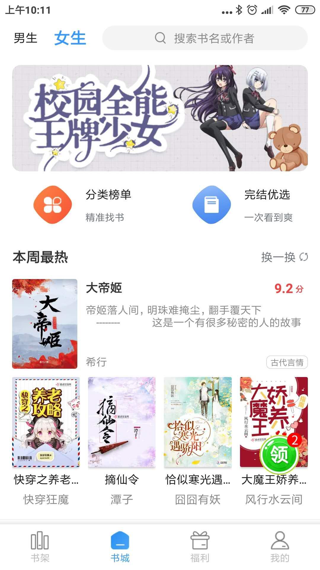 牛角免费小说app下载