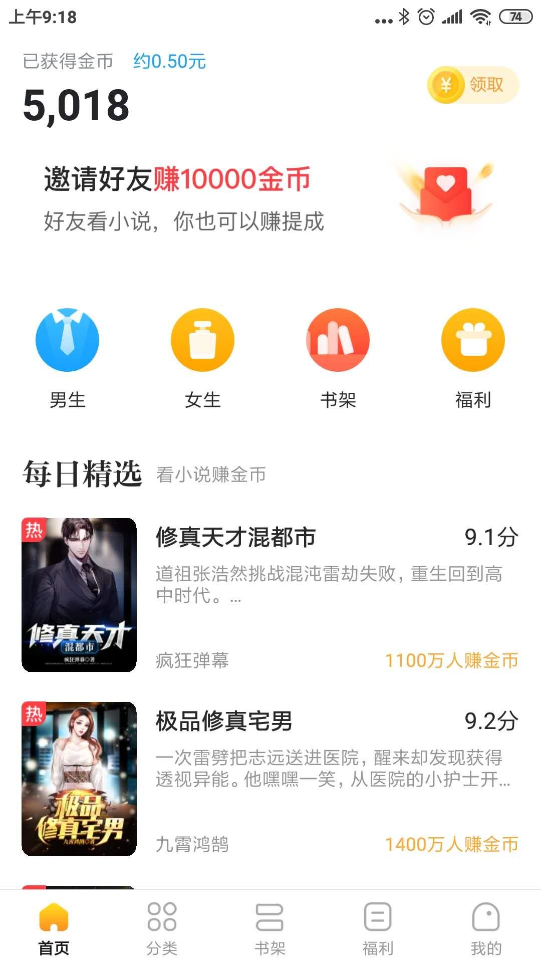 惠小说app下载