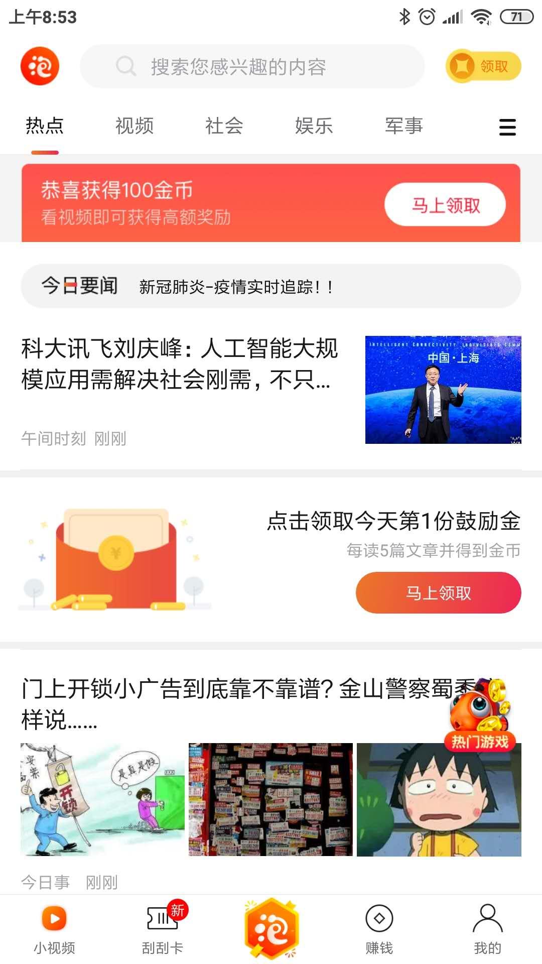趣泡泡app下载