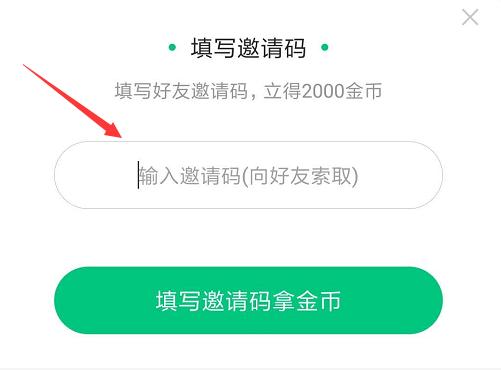 惠运动邀请码
