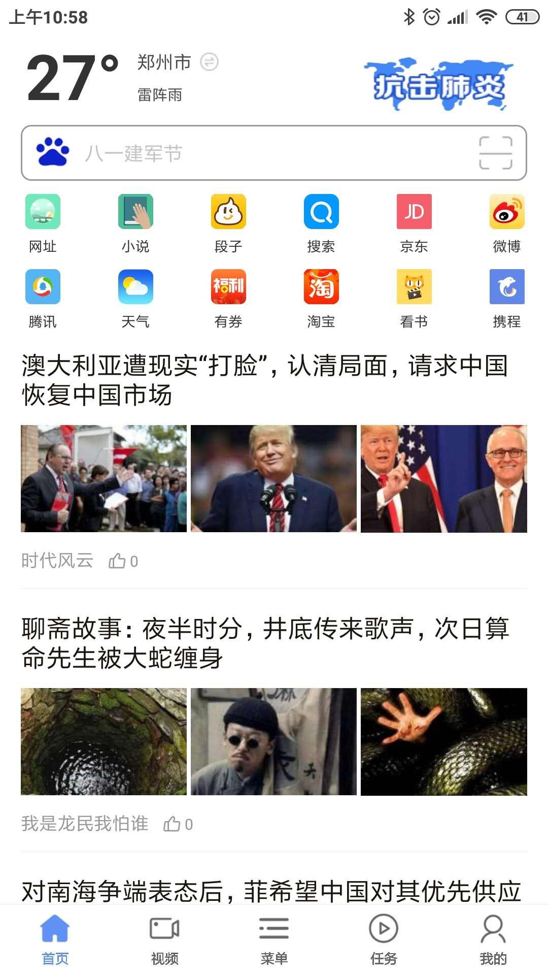 超速浏览器app下载