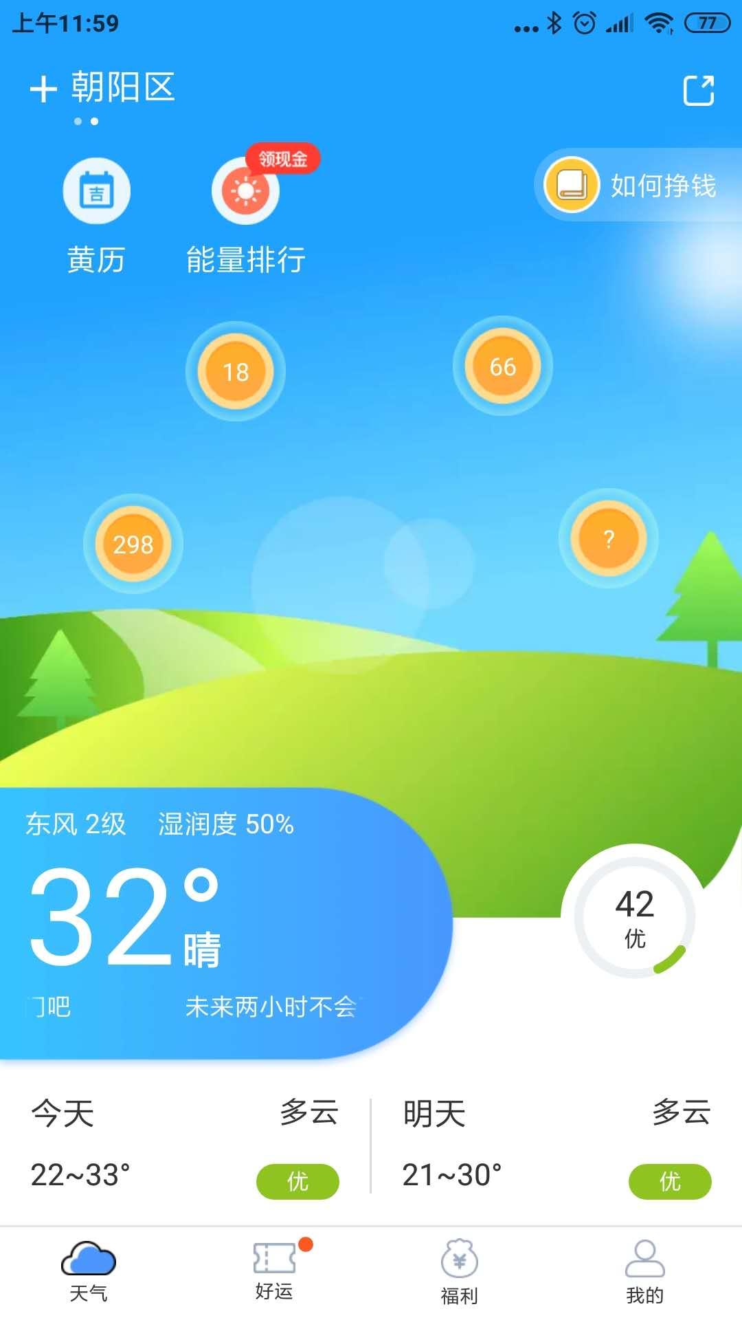 如意天气APP苹果版下载