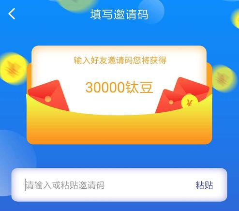 3699游戏邀请码