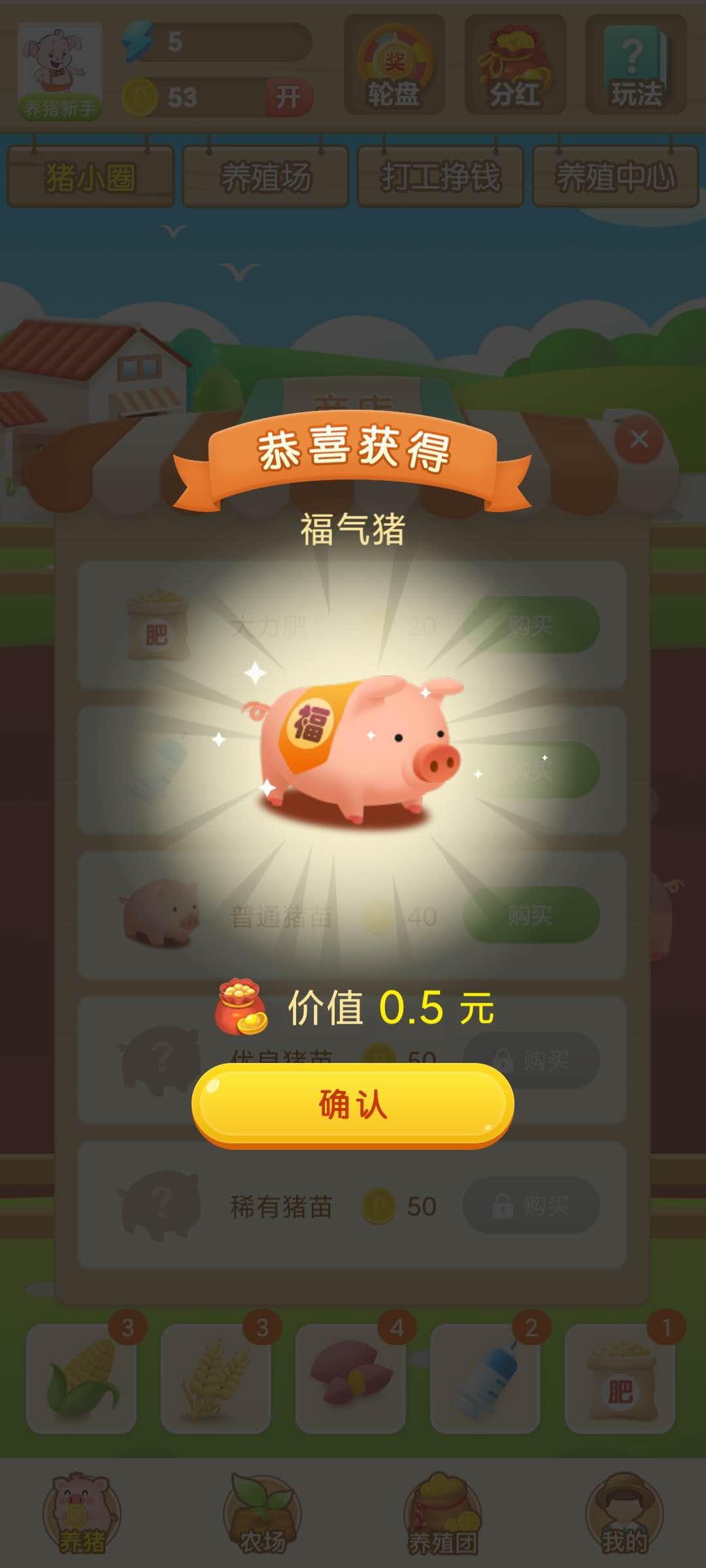 小猪农场怎么赚钱