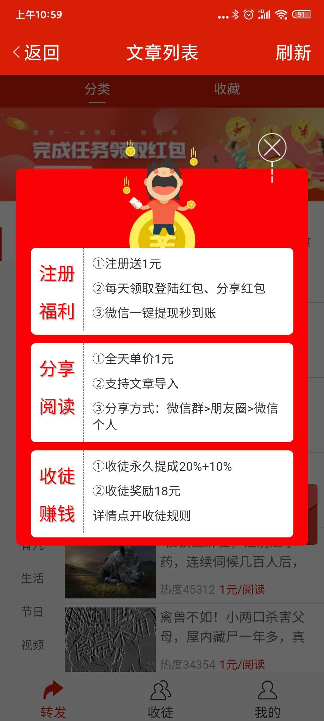 速豹网app