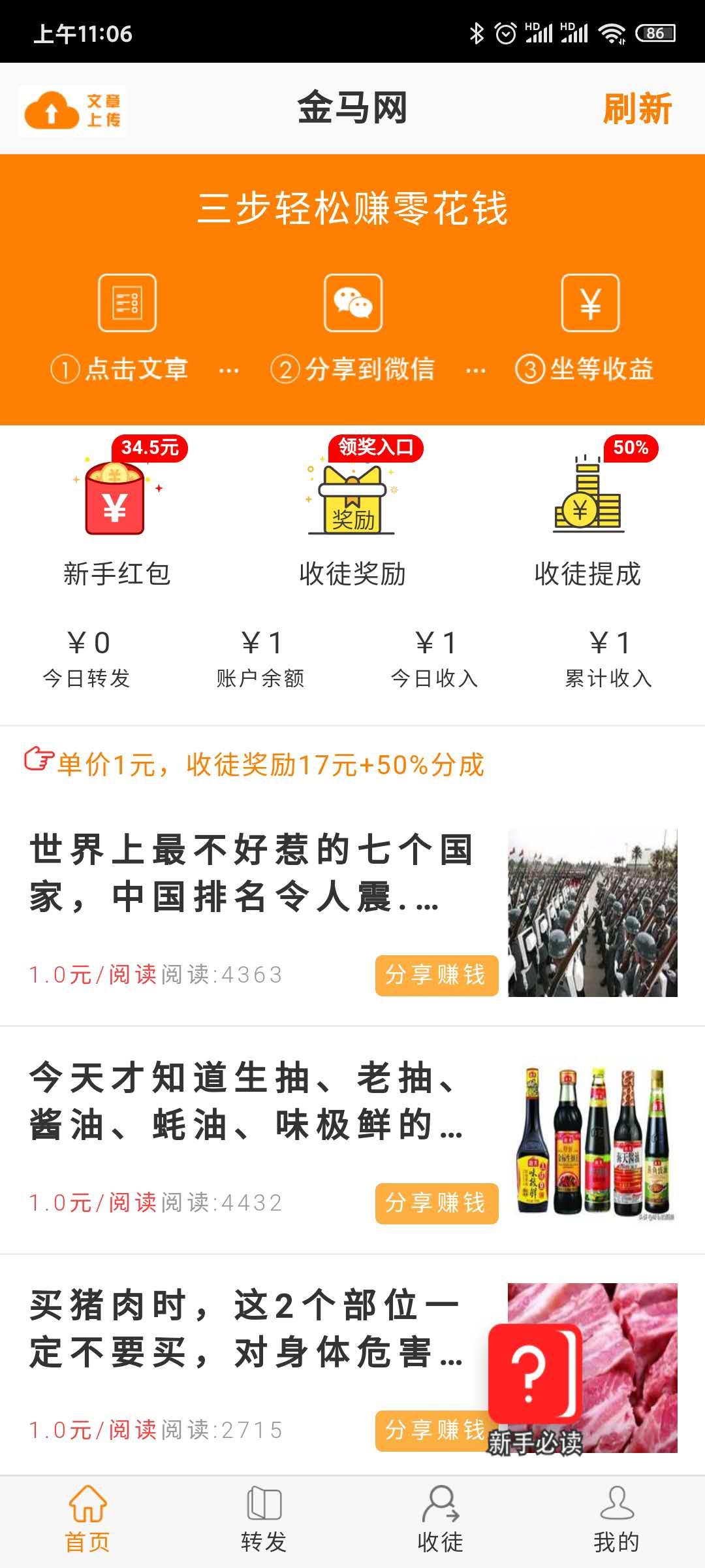 金马网app