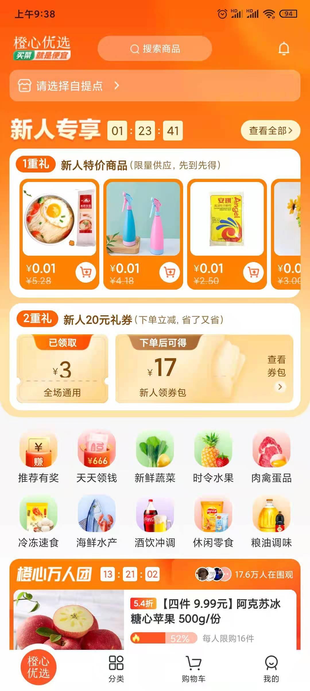 橙心优选app苹果版