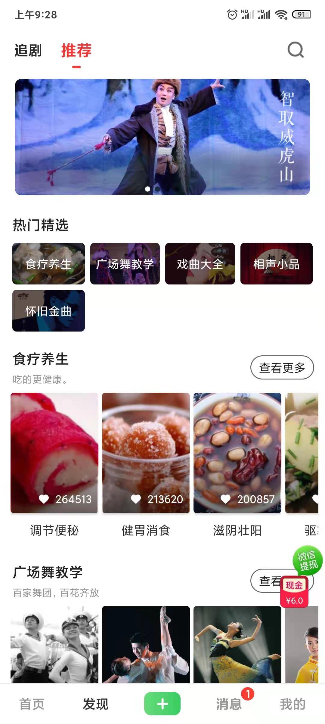 葱花视频app苹果版