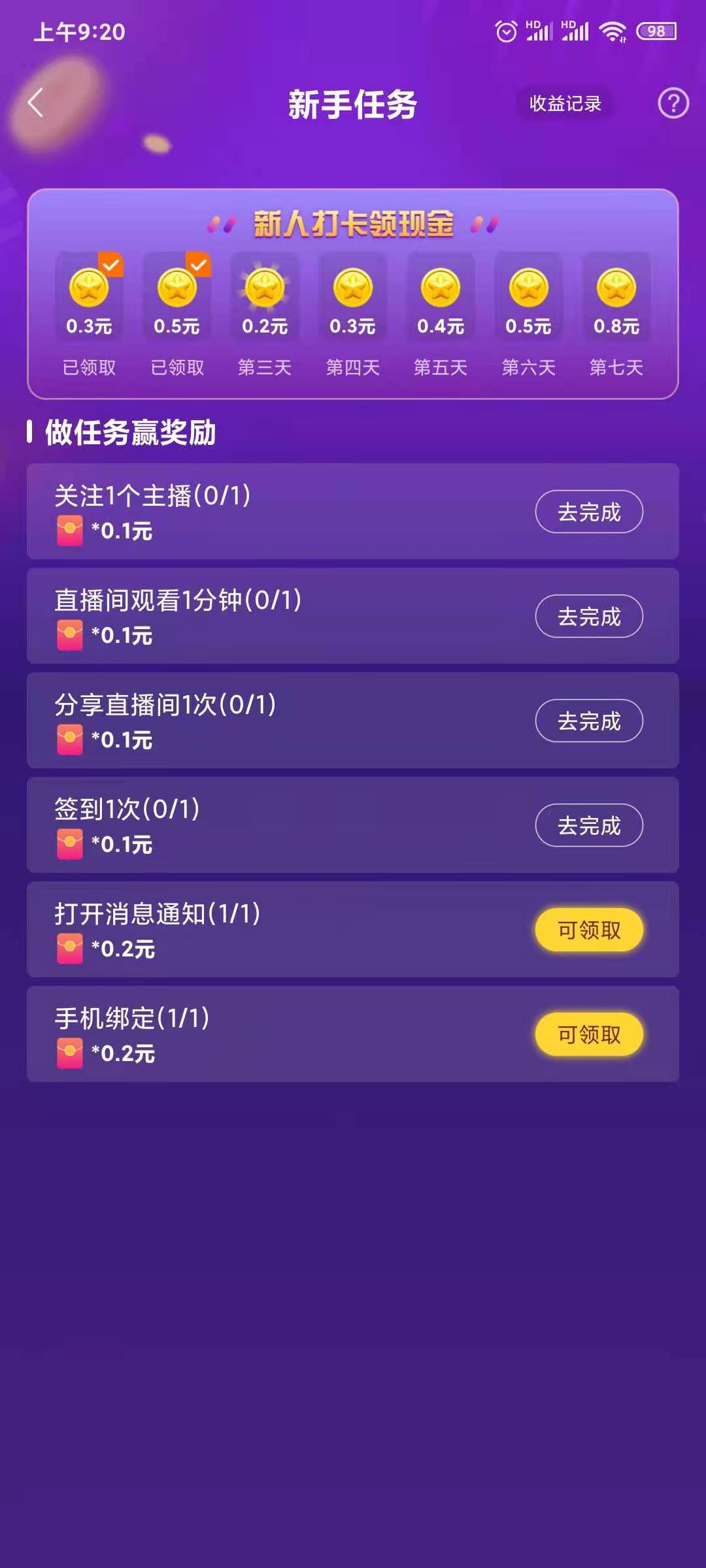 羚萌直播app苹果版