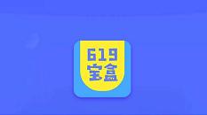 619宝盒软件能赚钱吗