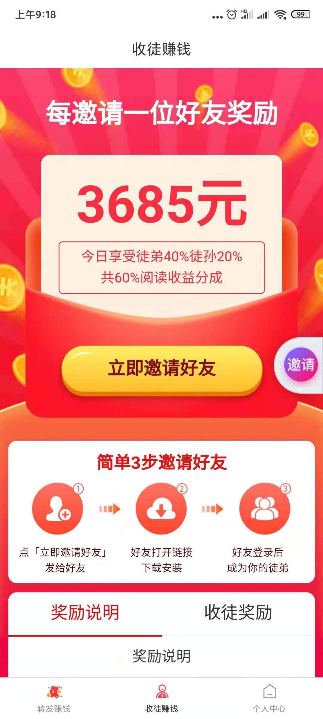 白头翁app