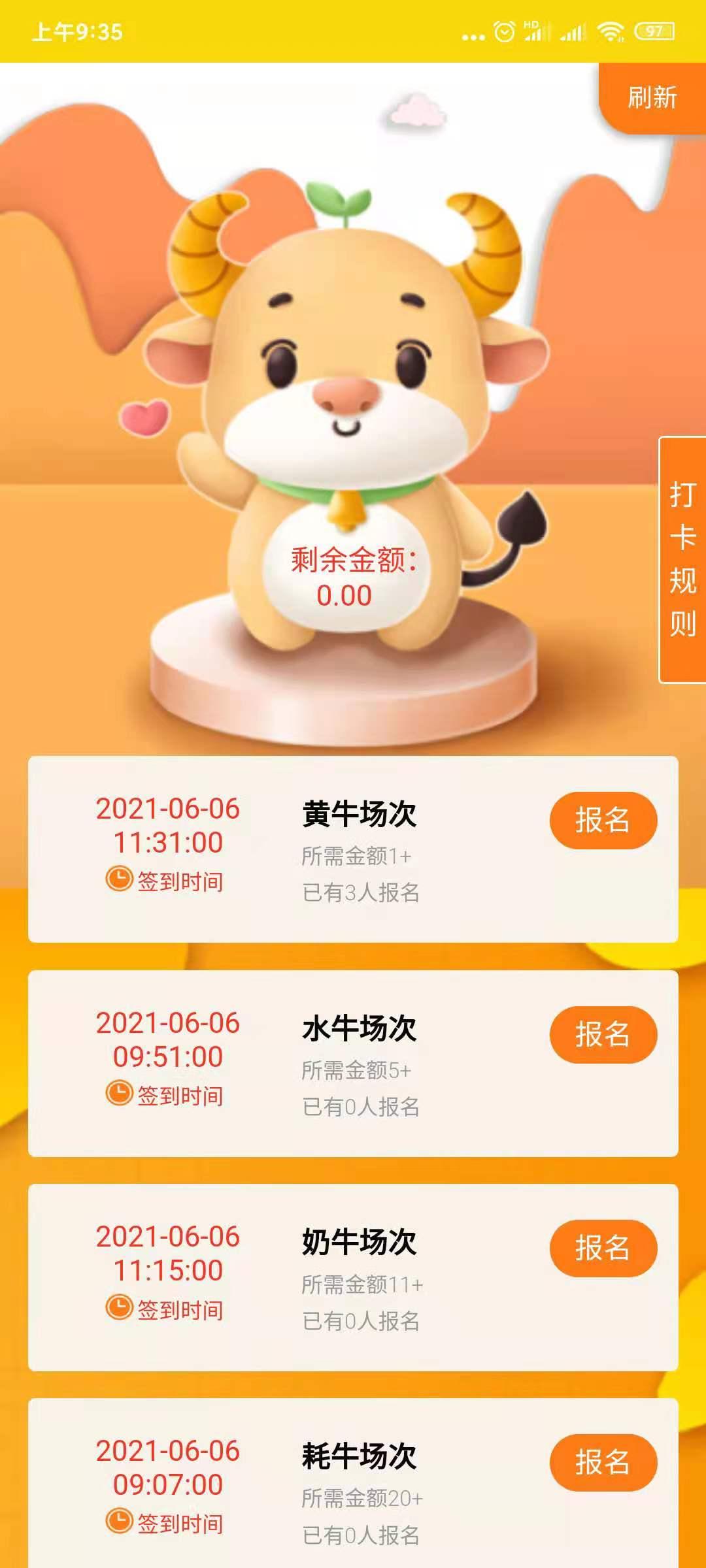 烈日网app