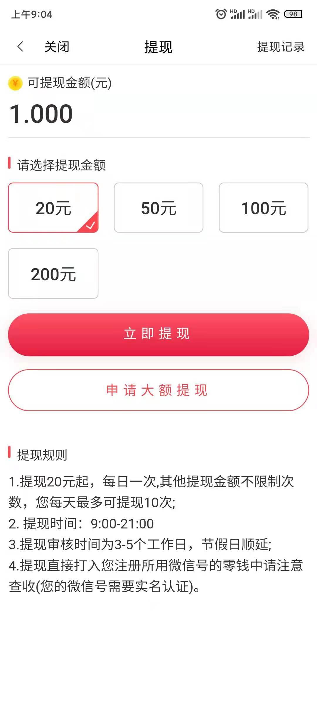 肉桂网app