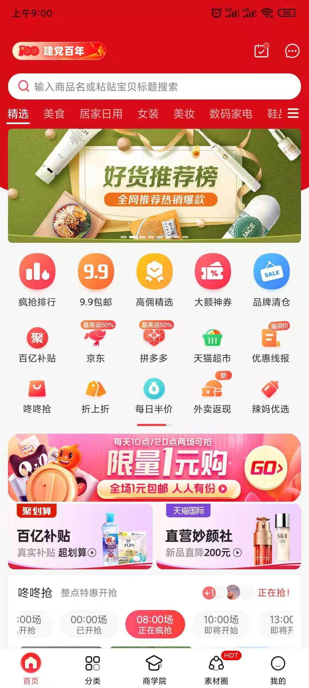 邻家小惠app苹果版