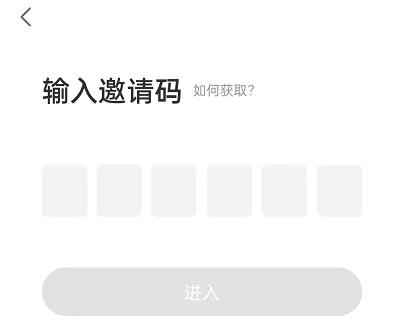 邻家小惠邀请码
